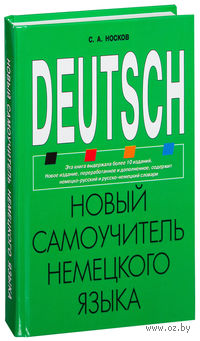 Новый самоучитель немецкого языка. С. Носков