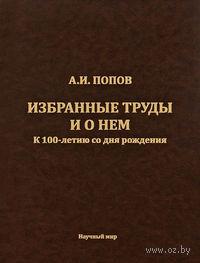 А. И. Попов. Избранные труды и о нем. К 100-летию со дня рождения. А. Попов