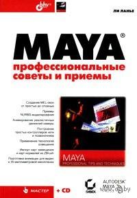 Maya. Профессиональные советы и приемы (+ CD)