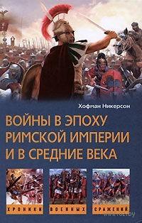 Войны в эпоху римской империи и в средние века. Хофман Никерсон