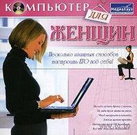 Компьютер для женщин (МультиДиск)