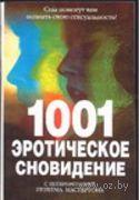 1001 эротическое сновидение. Грэхем Мастертон