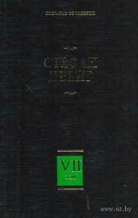 Стефан Цвейг. Собрание сочинений в 8 томах. Том 7. Стефан Цвейг