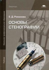 Основы стенографии. Евгения Романова