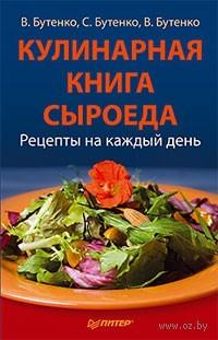 Кулинарная книга сыроеда. Виктория Бутенко, C. Бутенко, В. Бутенко