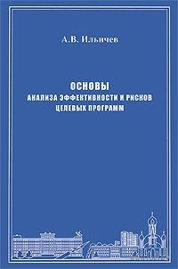 Основы анализа эффективности и рисков целевых программ. Алексей Ильичев