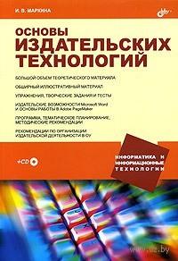 Основы издательских технологий (+ CD)