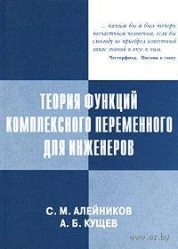 Теория функций комплексного переменного для инженеров. Сергей Алейников, Анатолий Кущев