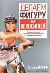 Делаем фигуру на велосипеде. Селин Йегер