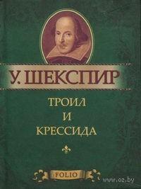 Троил и Крессида (миниатюрное издание). Уильям Шекспир