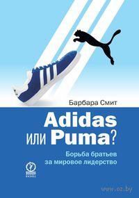Adidas или Puma? Борьба братьев за мировое лидерство. Барбара Смит