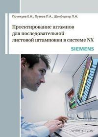 Проектирование штампов для последовательной листовой штамповки в системе NX. Е. Почекуев, П. Путеев, П. Шенбергер