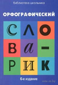 Орфографический словарик. Галина Сычева