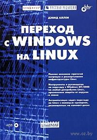 Переход с Windows на Linux (+ CD)