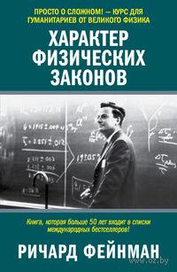Характер физических законов. Ричард  Фейнман