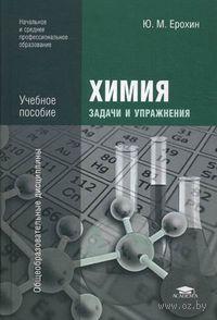 Химия. Задачи и упражнения. Юрий Ерохин