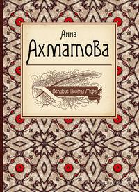 Великие поэты мира. Анна Ахматова