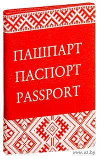 """Обложка на паспорт """"Арнамент"""""""