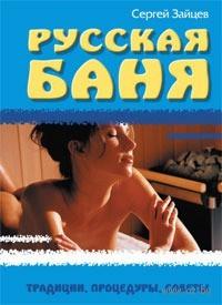 Русская баня. Сергей Зайцев