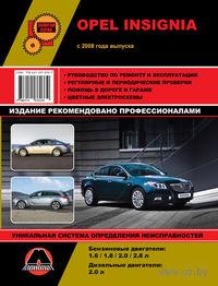 Opel Insignia / Vauxhall / Holden Insignia / Buick Regal / Saturn Aura с 2008 г. Руководство по ремонту и эксплуатации