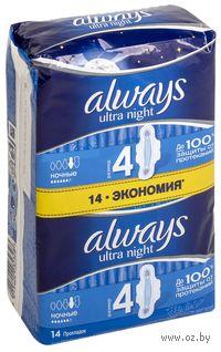 Женские гигиенические прокладки ALWAYS Ultra Night (14 штук)