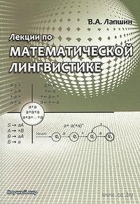 Лекции по математической лингвистике. Владимир Лапшин