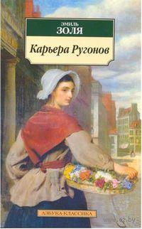 Карьера Ругонов. Эмиль Золя