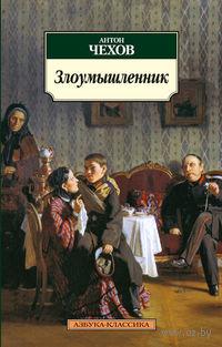 Злоумышленник. Антон Чехов