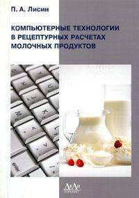 Компьютерные технологии в рецептурных расчетах молочных продуктов. Петр Лисин