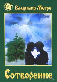Сотворение. Книга 4