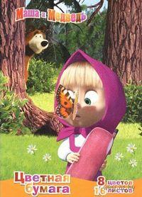 """Бумага цветная """"Маша и Медведь"""" (16 листов, 8 цветов)"""