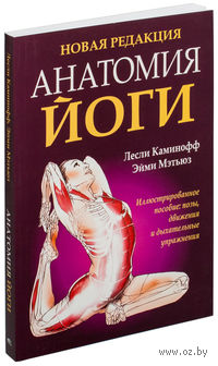 Анатомия йоги (новая редакция). Лесли Каминофф, Эйми Мэтьюз