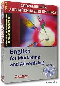 Английский для специалистов по рекламе и маркетингу (книга + CD). Сили Гор