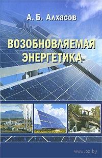 Возобновляемая энергетика. Алибек Алхасов