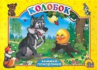 Колобок. Книжка-панорама. Н. Наумова
