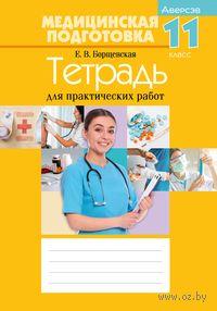 Медицинская подготовка. 11 класс. Тетрадь для практических работ. Елена Борщевская