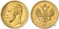 15 рублей 1897 АГ (3 буквы заходят за обрез шеи)