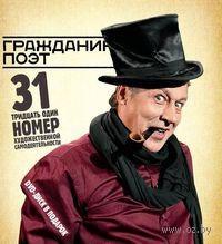 Гражданин Поэт (+ DVD-ROM). Михаил Ефремов, Дмитрий Быков