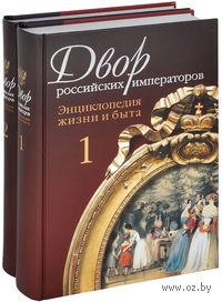 Двор российских императоров. В 2-х томах