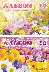 """Альбом для рисования """"Море цветов"""" (А4; 20 листов)"""