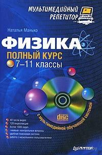 Физика. Полный курс. 7-11 классы. Мультимедийный репетитор (+ CD). Наталья Манько