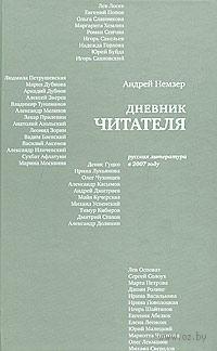 Дневник читателя. Русская литература в 2007 году. Андрей Немзер