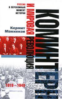 Коминтерн и мировая революция. 1919-1943. Кермит Маккензи