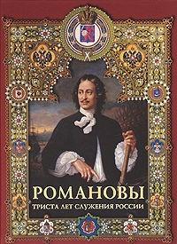 Романовы. Триста лет служения России. Иван Божерянов