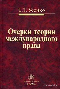 Очерки теории международного права. Евгений Усенко