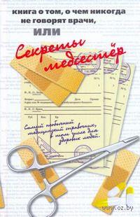 Книга о том, о чем никогда не говорят врачи, или Секреты медсестер. Патрисия Кэрролл