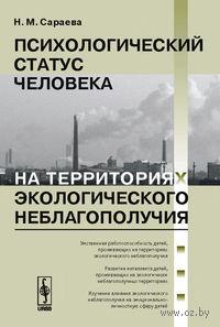 Психологический статус человека на территориях экологического неблагополучия. Надежда Сараева