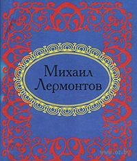 Михаил Лермонтов (миниатюрное издание)