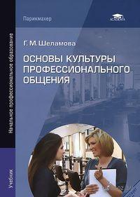 Основы культуры профессионального общения. Г. Шеламова
