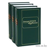 Дмитрий Жуков. Избранное (в трех томах)